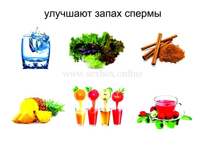 Продукты улучшают запах спермы