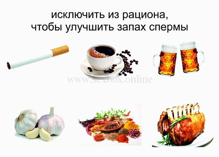 Запах спермы. Исключить продукты, чтобы улучшить запах